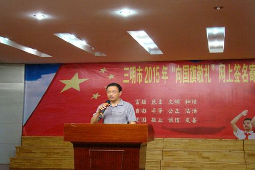 三明市启动 向国旗敬礼 网上签名寄语活动