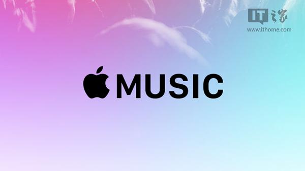 苹果Apple Music正式登陆中国:免费试用3个月