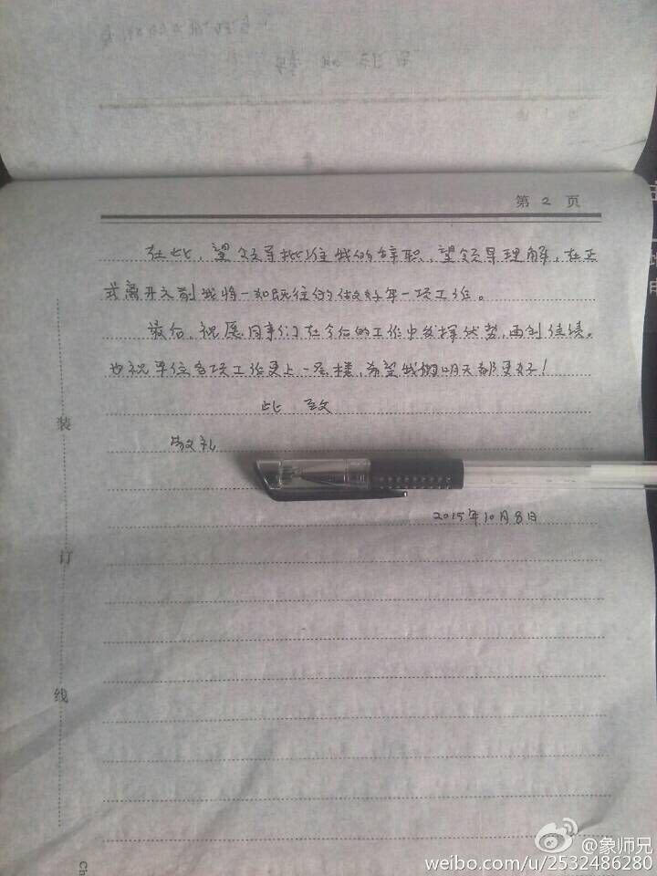 辞职报告范文_辞职报告怎么写