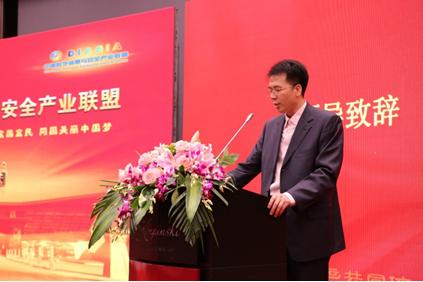 中数信安联盟周年庆典大会成功举行