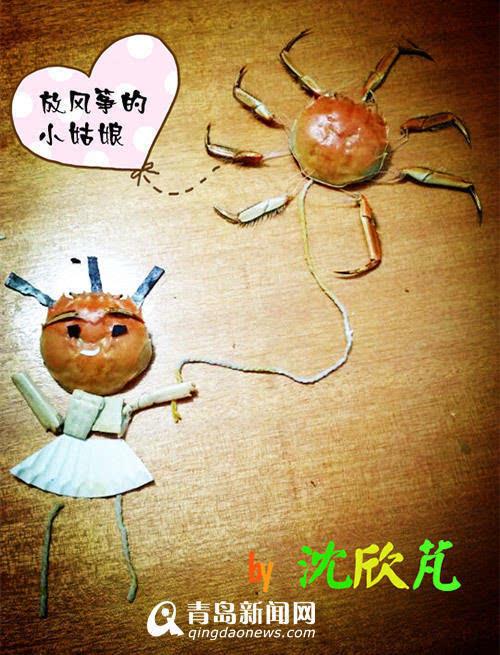 青岛螃蟹被玩坏 初中生秀超萌拼图