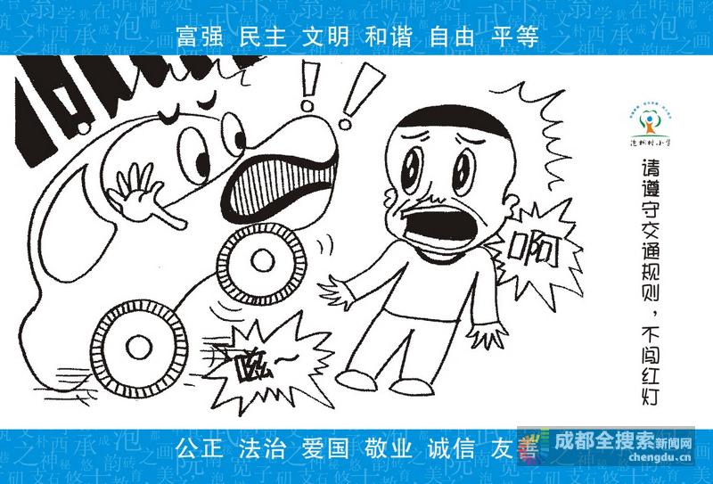 小学生创作手绘明信片 画出社会主义核心价值观