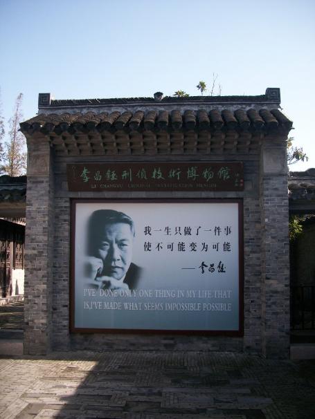 如皋举行李昌钰刑侦技术博物馆迁扩建奠基仪式