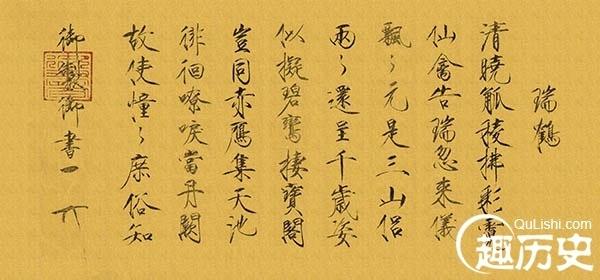 主啊求赐下火来歌谱-宋徽宗(赵佶)独创的书法字体.:笆萁鹗椤笔撬位兆诙来吹囊恢挚