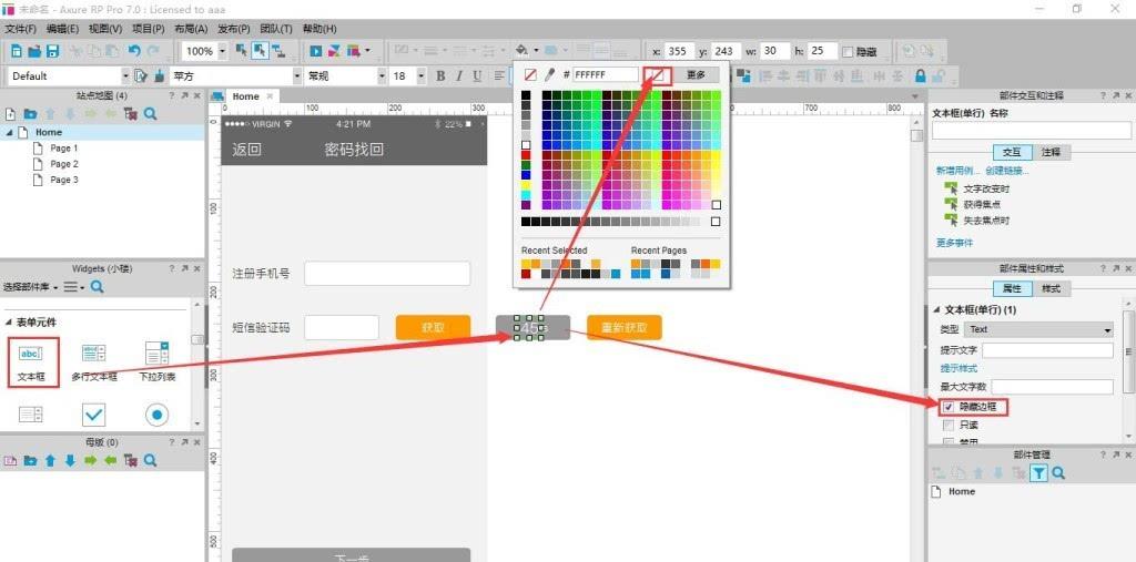 axure原型技巧:利用文本输入框做倒计时的效果