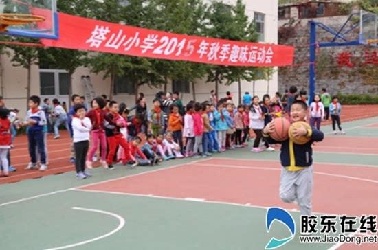 塔山小学举行了校园秋季趣味运动会