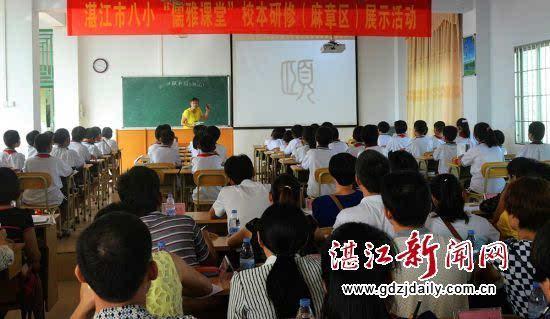 湛江市第八小学名师前往受邀麻章送课家小学北京人图片