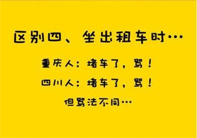 成都和重庆有啥子区别