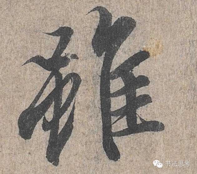 """上面""""怀""""字.繁体""""怀""""字笔画很多,处理方法很值得我们借鉴."""
