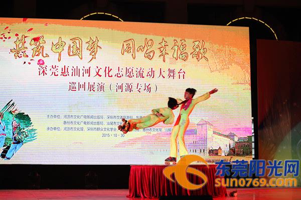 """以""""共筑中国梦 同唱幸福歌""""为主题的深莞惠汕河文化志愿流动大舞台"""