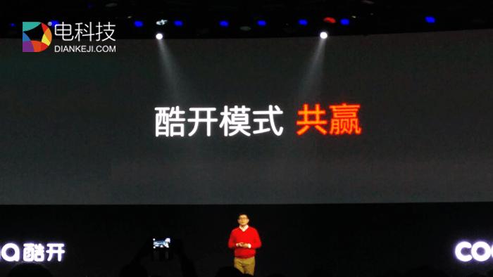 酷开董事长王志国的宣布,发布玩+出现的下半场开始,开始聊一聊酷开重庆ds7图片
