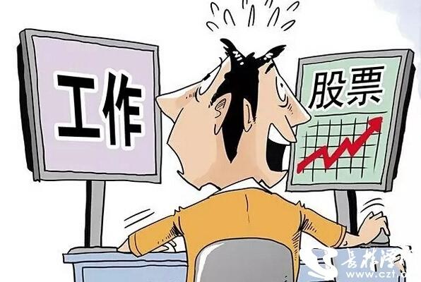 四类人不能买卖股票 党员能否炒股成焦点