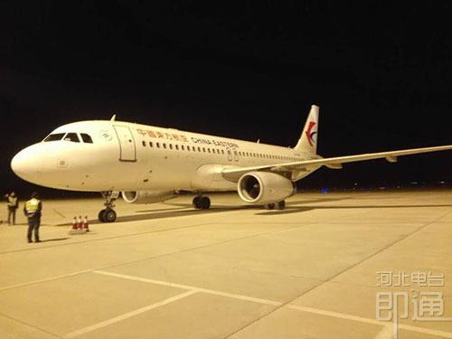 航班号为mu9005的飞机降落到秦皇岛北戴河机场