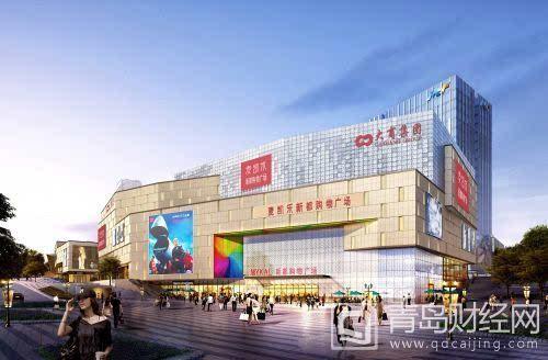 麦凯乐新都购物广场盛大开业,在大商集团的强劲推动下,麦凯乐在青岛
