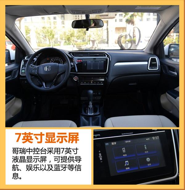 东风本田哥瑞今日上市售7.98-11.98万元_起亚汽车搜狐k3一次能加多少钱的油图片