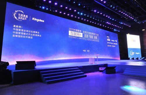瑞雪兆丰年 2015中国管理全球论坛暨金蝶用户