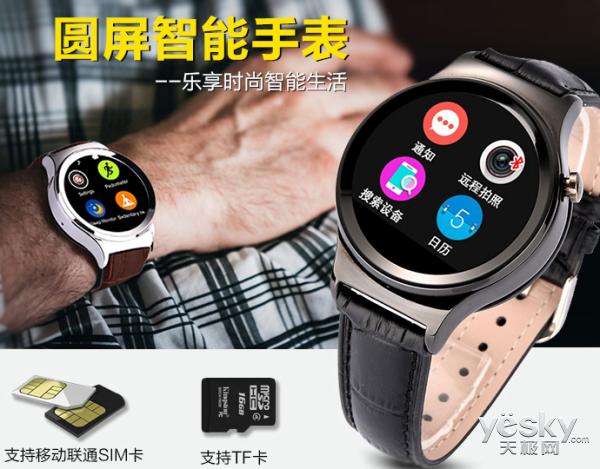 LEMFO新款智能儿童手表京东商城售价439元