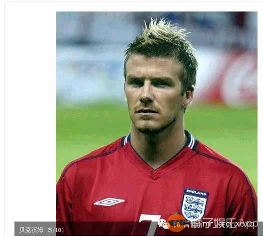 印象里有2002年世界杯时小贝的那个著名的莫西干发型图片