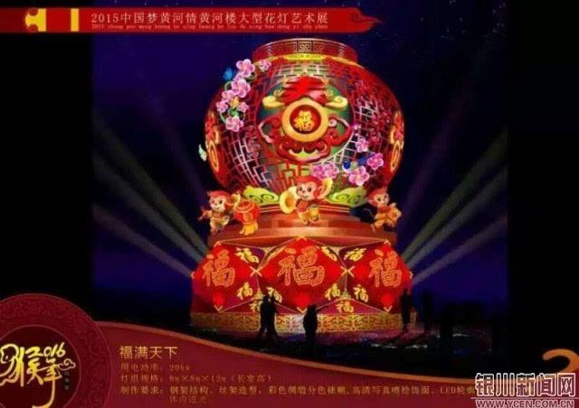 """""""2015中国梦黄河情""""花灯艺术节12"""