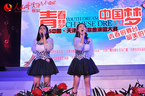 """天津""""青春梦-中国梦""""青年歌曲及诗朗诵大赛圆满落幕"""