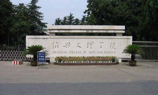 洛阳建筑材料工业专科学校