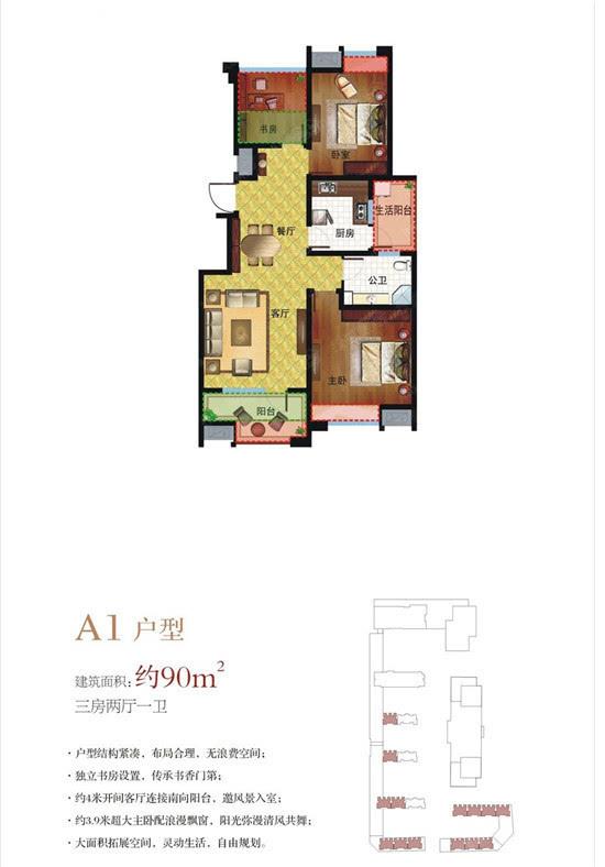 智慧空间设计 90平米两房变三房