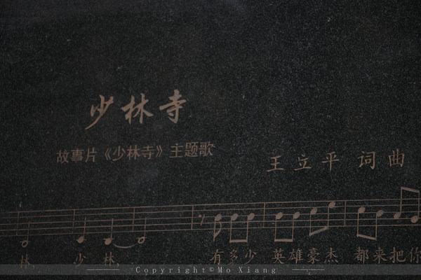 少林寺牧羊曲歌谱-嵩山少林武术魂,名扬天下中华风