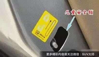 儿童安全锁的位置就在车门内侧