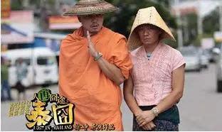 """神吐槽:泰国黑导游,""""老乡见老乡,坑你没商量"""""""