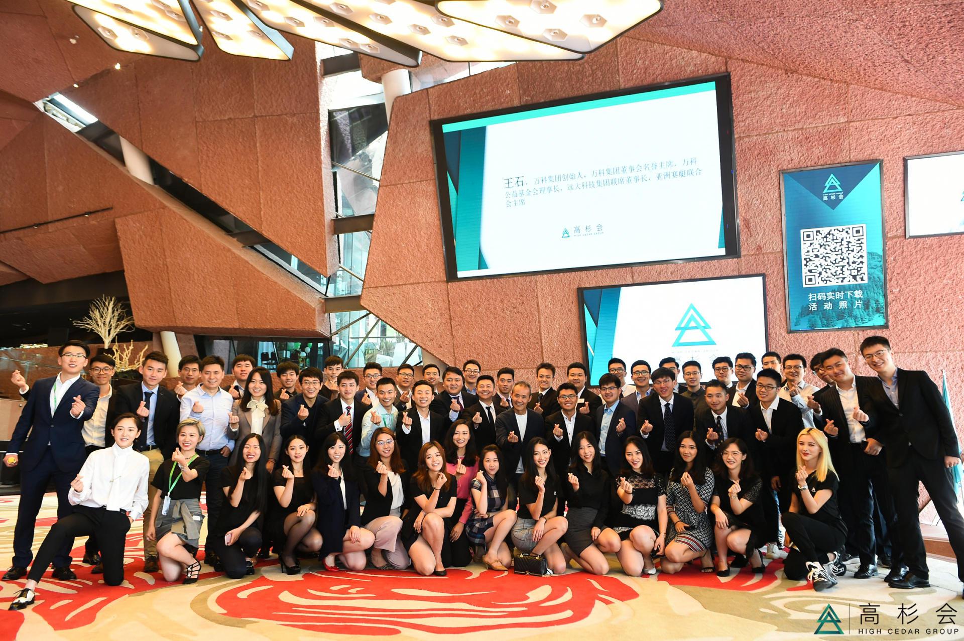 第四届全球青年领袖峰会圆满落幕