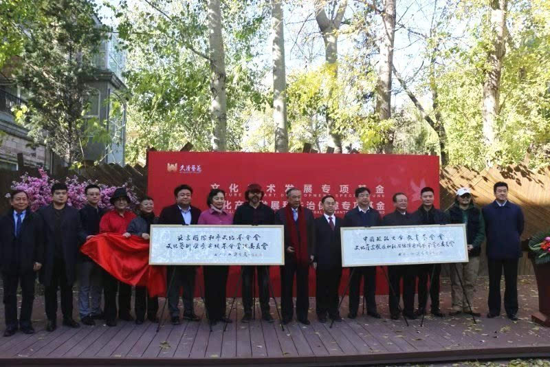 National Disaster Prevention and Culture Development Art Preview and Launching Ceremony of Special Funds Held in Beijing