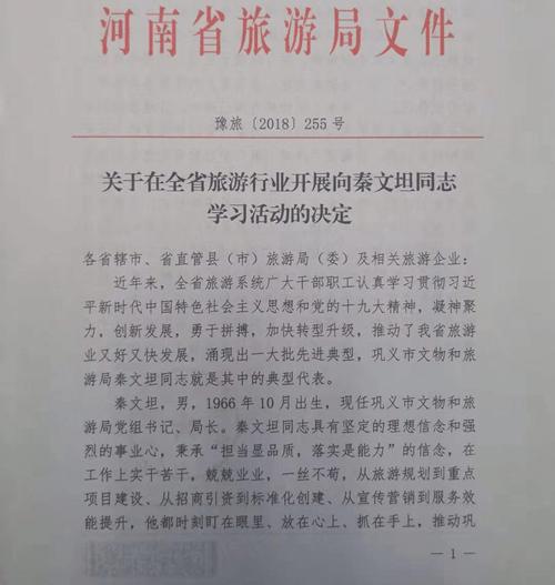 河南省旅游局下发决定 全省旅游行业开展向秦文坦学习活动