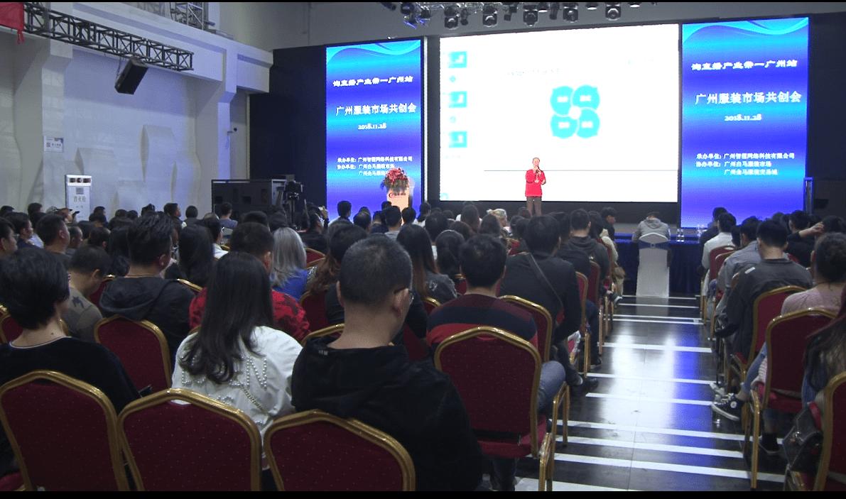 淘直播广州服装市场共创会盛大开幕,引领广州传统服装产业成功转型