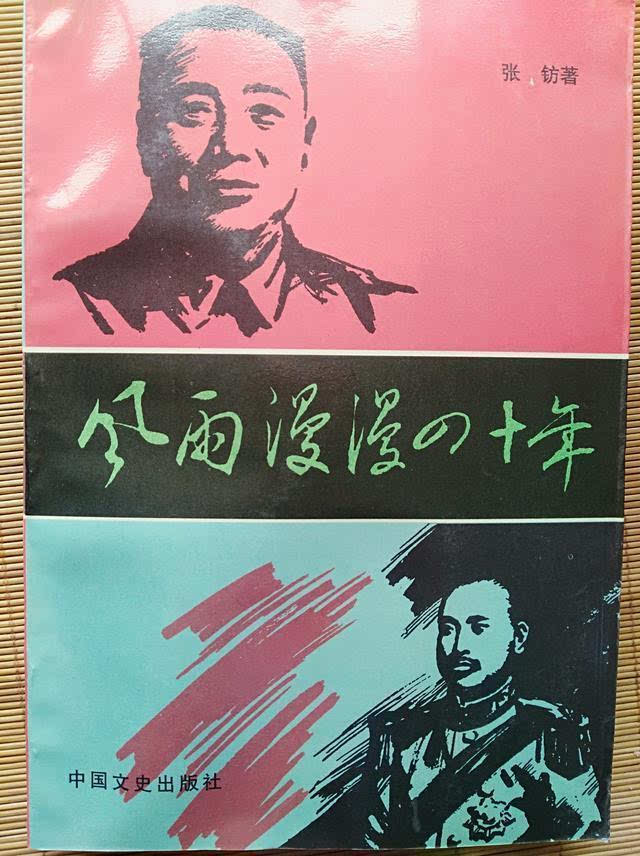 辛亥元老张钫后人向郭仲隗纪念馆捐赠珍贵文史资料