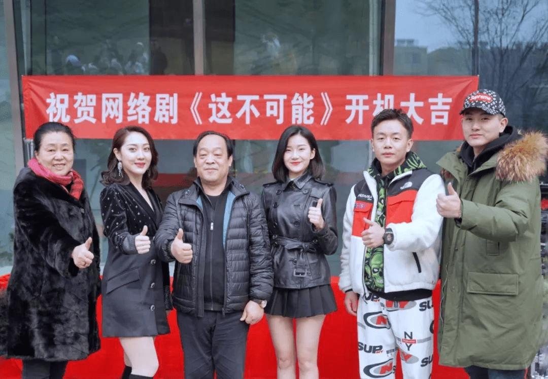 祝贺陕西怡迪影视出品网剧《这不可能!》开机大吉