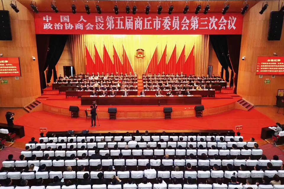 """""""一品皇封""""祝贺中国人民政治协商会议第五届商丘市委员会第三次会议胜利闭幕"""
