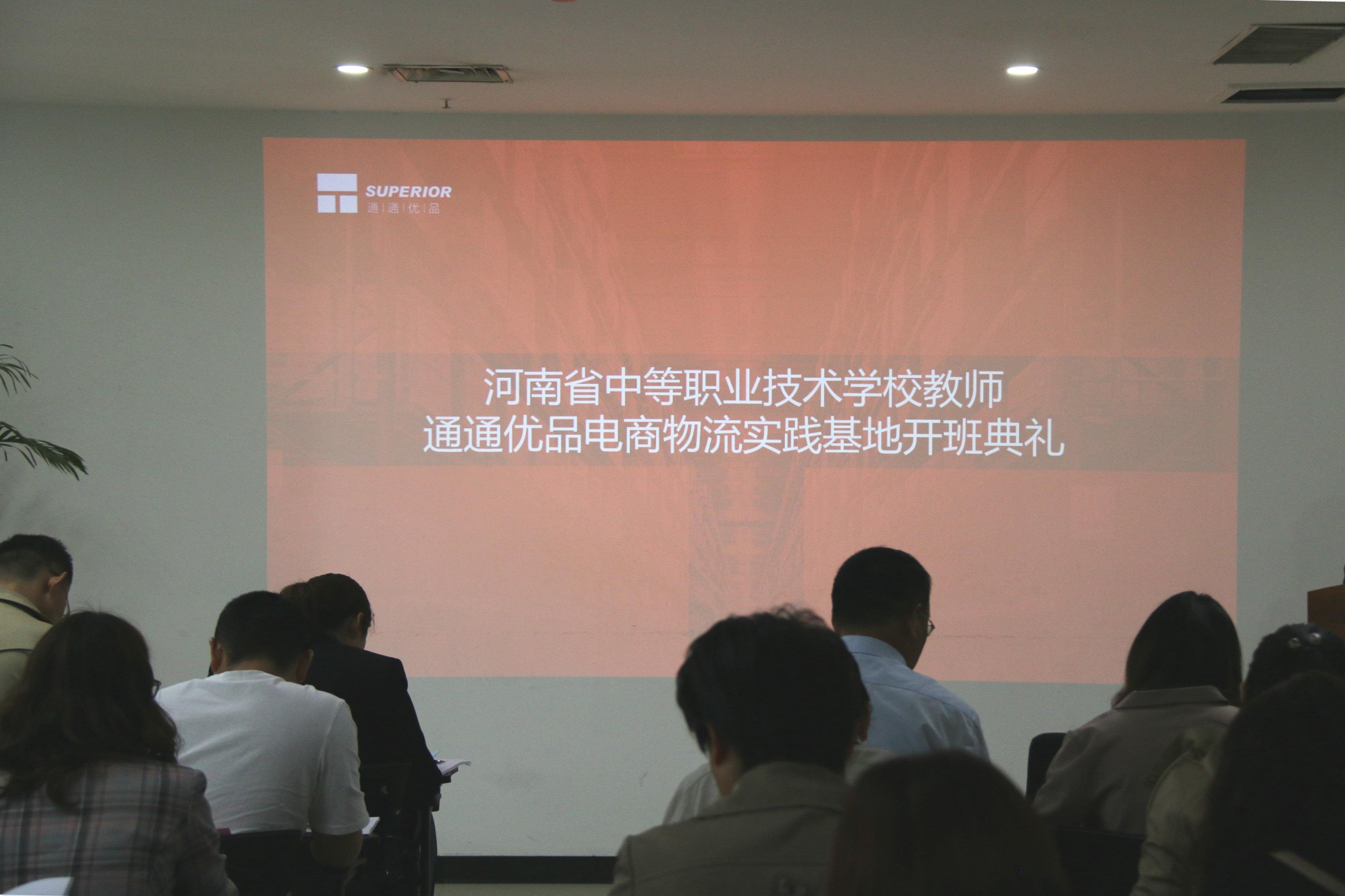 2019年度河南中职教师企业实践基地正式开班!