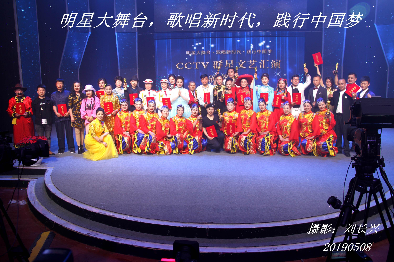 """""""明星大舞台,歌唱新时代,践行中国梦""""群星汇演亮相中央电视台星光影视园"""