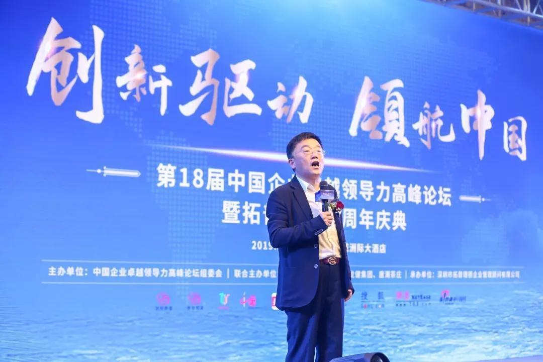 搜狐报导第18届中国企业卓越领导力高峰论坛暨拓普理德20周年庆典圆满结束!