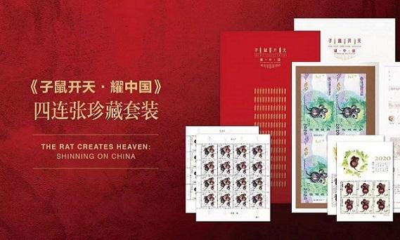 《子鼠开天》庚子鼠年生肖纪念券正式发布