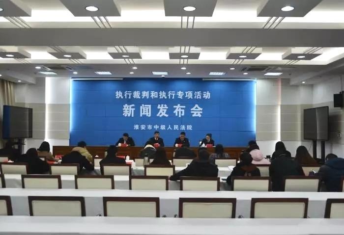 淮安中院召开执行裁判和执行专项活动工作新闻发布会