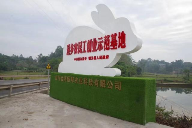 犍為縣特色農產品系列報道:金博恒邦兔公館循環經濟促發展