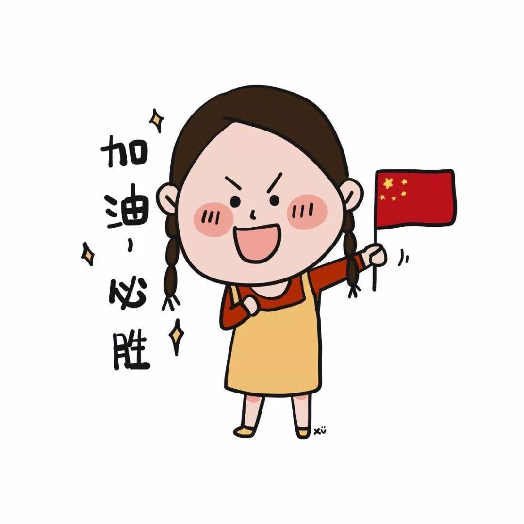 来,换头像,为中国加油!