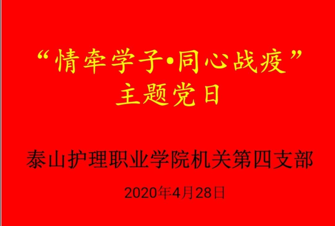 """泰山护理职业学院机关第四党支部举办""""情牵学子·同心战疫""""主题党日活动"""