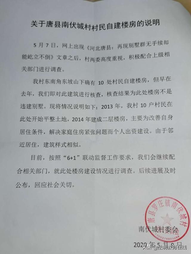 关于唐县南伏城村村民自建楼房的说明插图