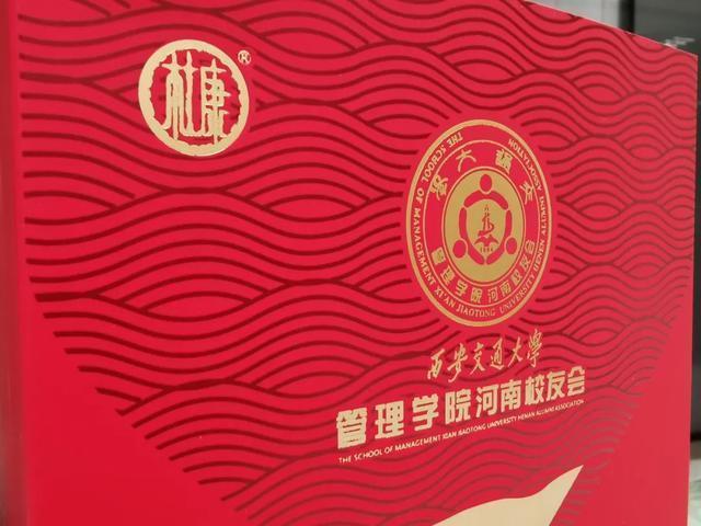 西安交大管理学院河南校友会与酒祖杜康小封坛达成定制合作
