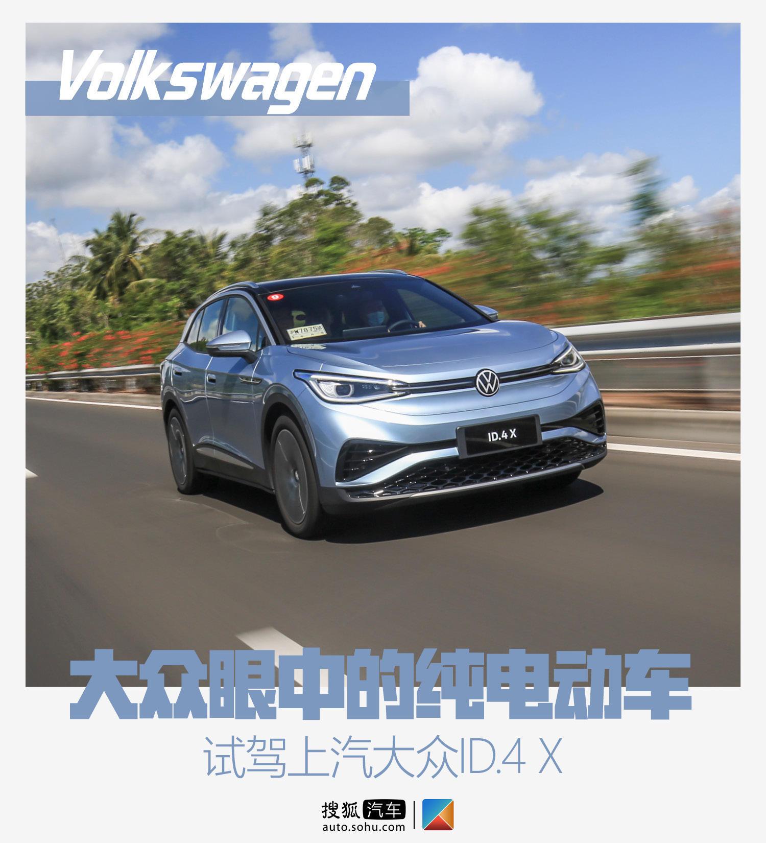 大众汽车眼中的纯电动车是这样的 试驾上汽大众ID.4 X