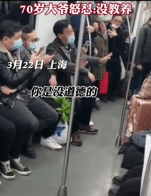 上海地铁一男子因工作太累未让座,遭70岁大爷怒怼:没教养!我歧视你