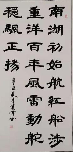 著名书法家赵双河:笔墨横秋,沉雄豪迈-伽5自媒体新闻网