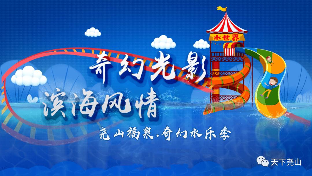 """滨海风情 水上狂欢I""""福泉·奇幻水乐季""""7月3日盛启!"""